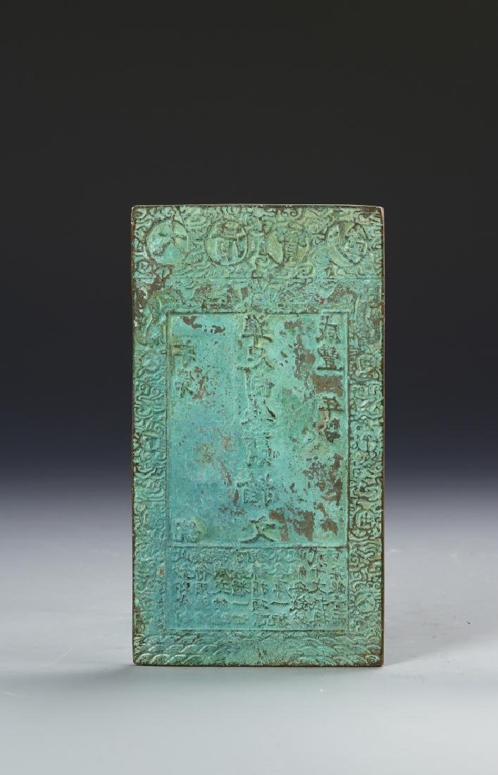 Chinese Bronze Currency Plate