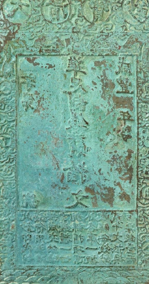 Chinese Bronze Currency Plate - 3