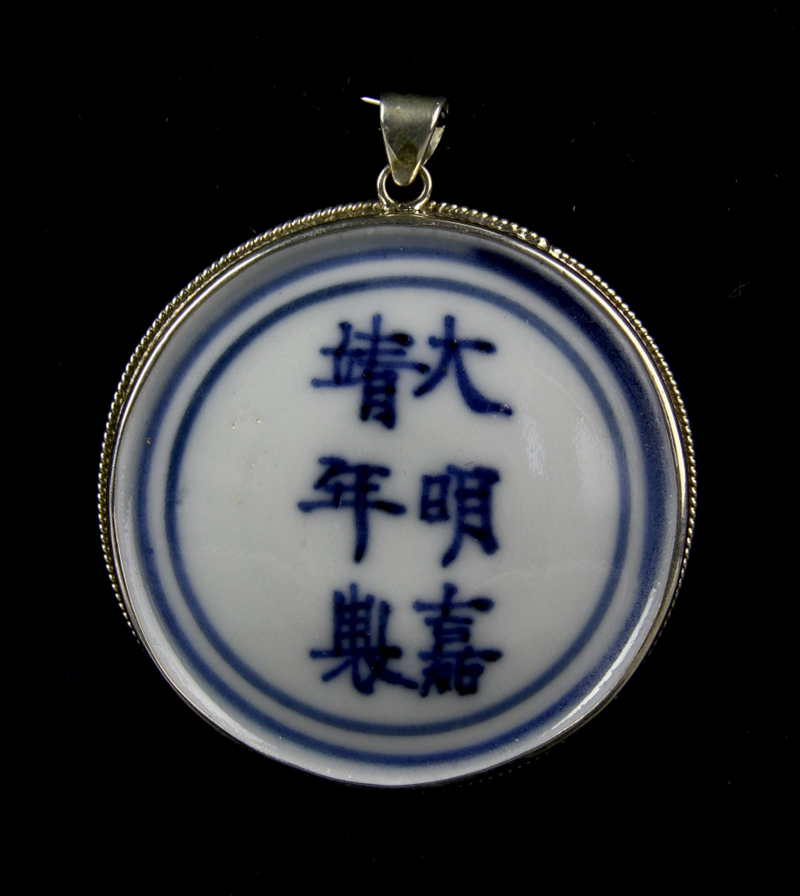 Chinese Porcelain Piece