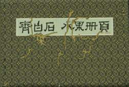 Chinese Eight Leaf Printed Album