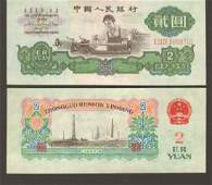 """100 """"2 yuan"""" Chinese Paper Currency"""