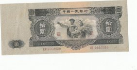 Chinese 1953 Ten Yuan Bank Note