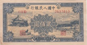 Chinese 1949 Two Hundred Yuan Bank Note
