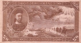 Chinese 5 Yuan Bank Note