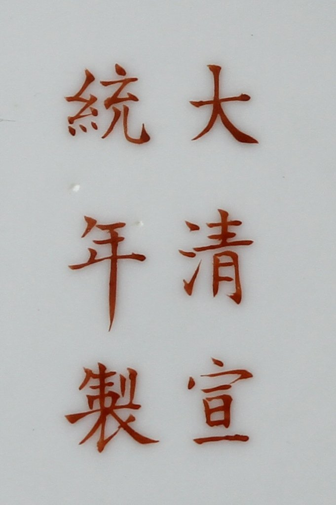 Chinese Famille Rose Plate - 4