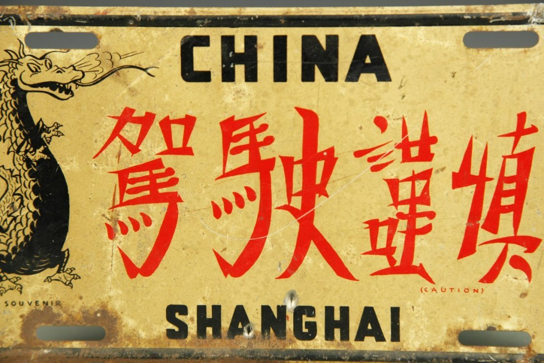 Chinese License Plate - 3