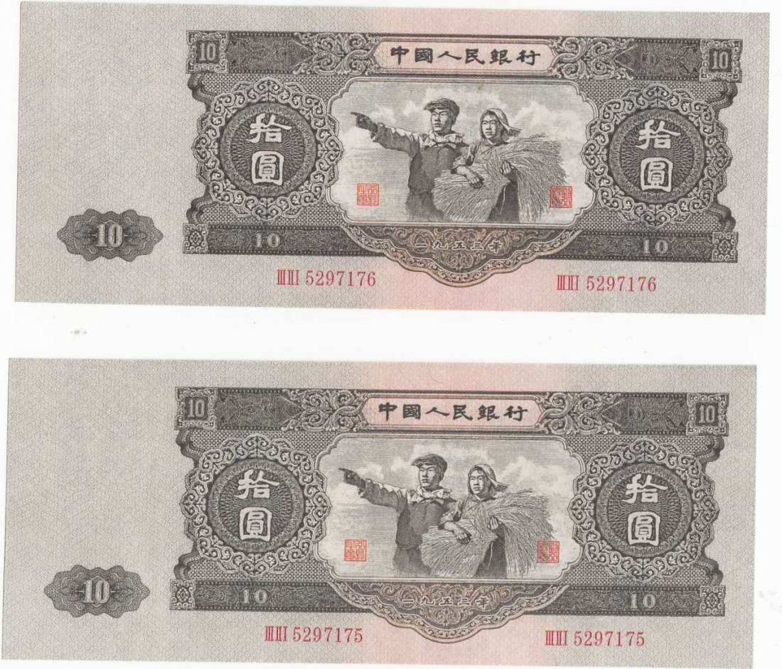 "Two Chinese 1953 ""10 Yuan"" Bank Notes"