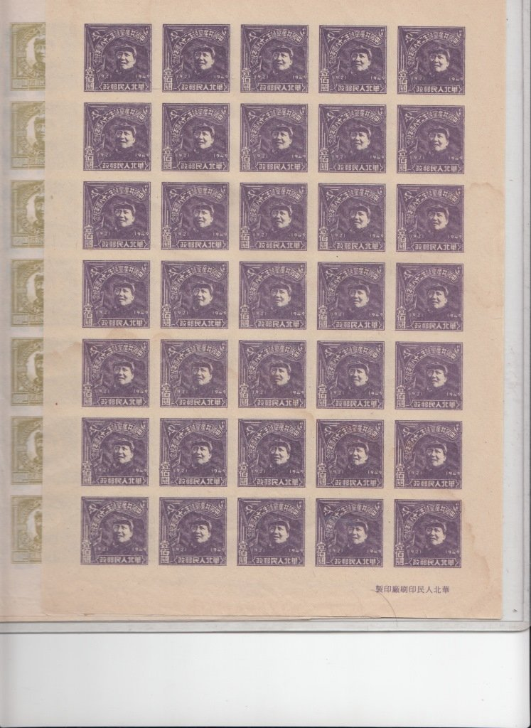 Seven Sheets of Chinese Stamps