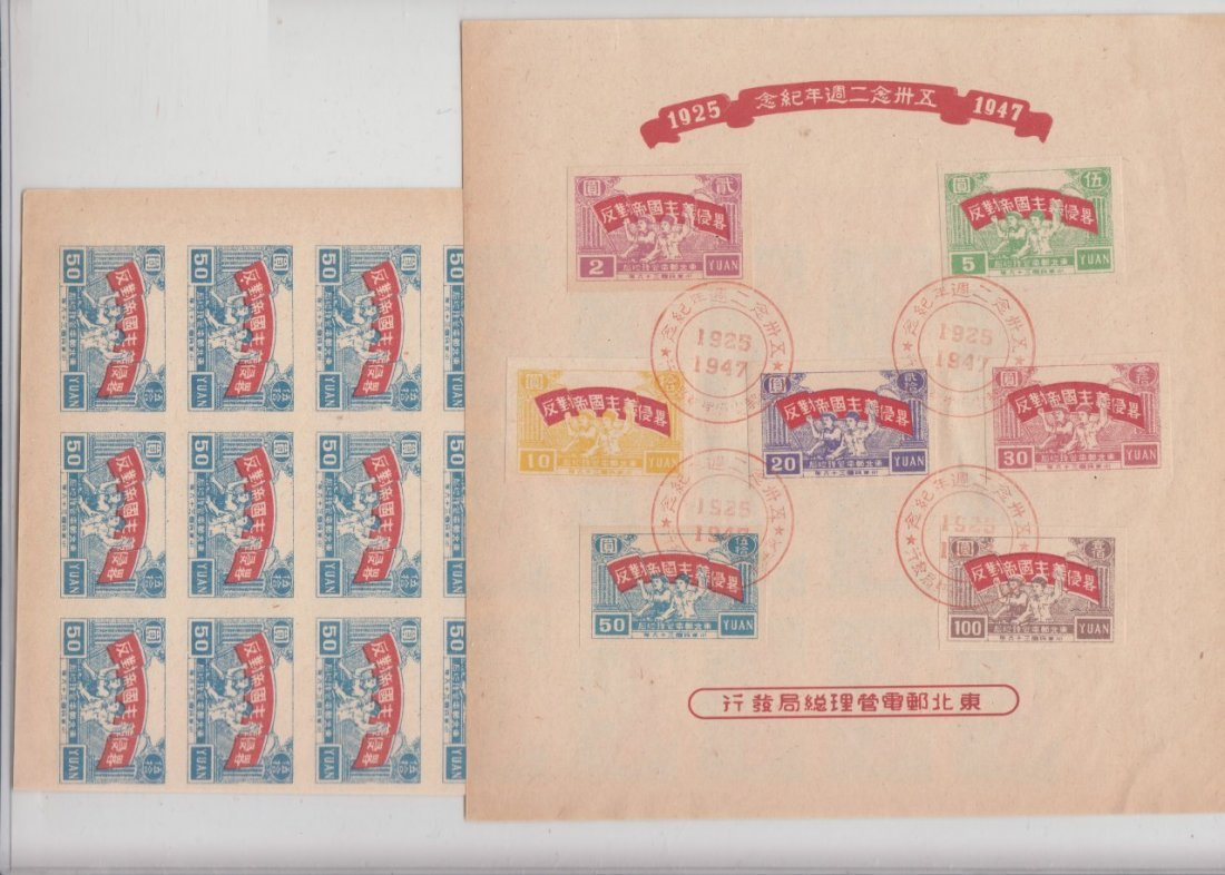 Group of 31 Chinese Stamps