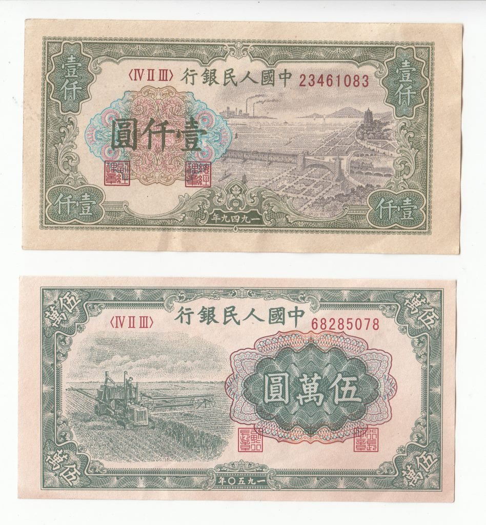 Chinese Two Bank Notes.