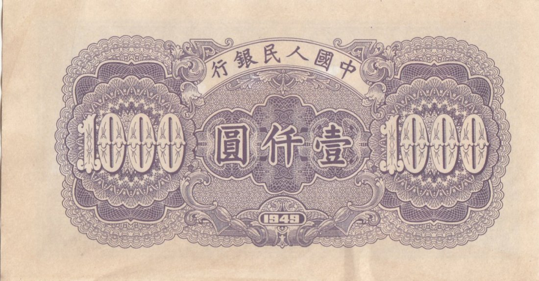 Chinese Two Bank Notes. - 3