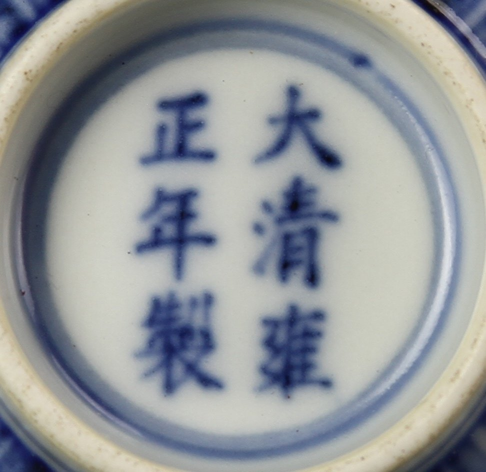 Pair of Chinese Blue and White Wine Cups - 5
