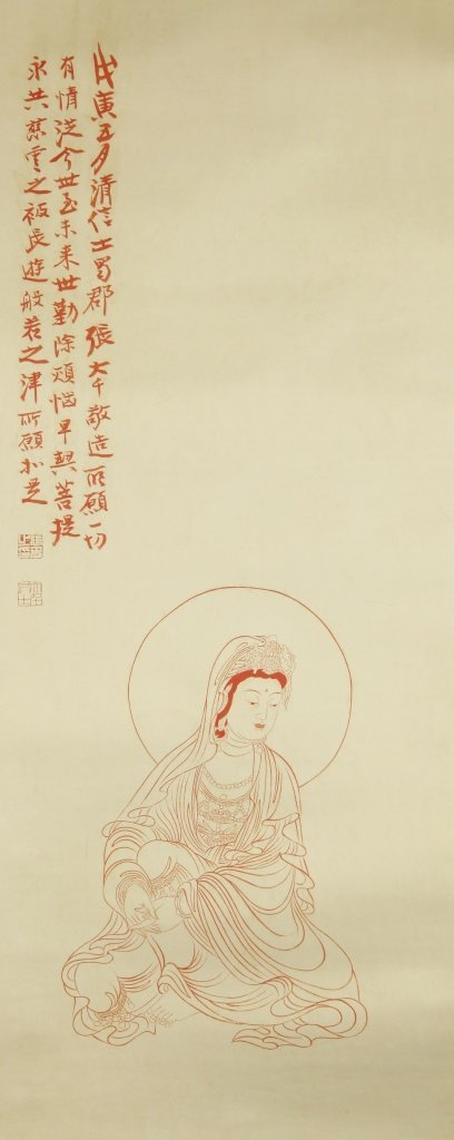 Chinese Scroll Painting of Guanyin, Zhang Da Qian