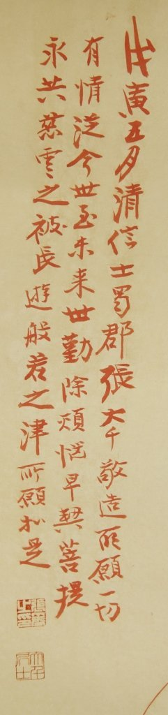 Chinese Scroll Painting of Guanyin, Zhang Da Qian - 3