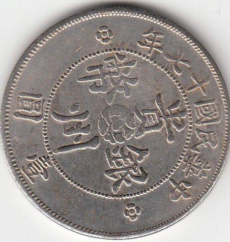 """Chinese 1 Dollar Coin, """"Gui Zhou Yin Bi"""""""
