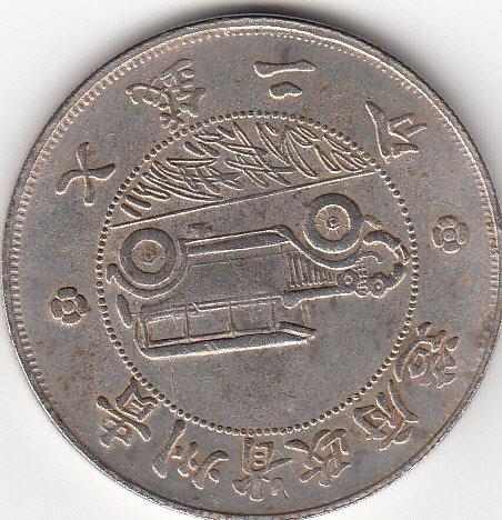 """Chinese 1 Dollar Coin, """"Gui Zhou Yin Bi"""" - 2"""