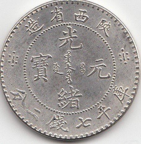 """Chinese Coin, """"Guang Xu Yuan Bao"""", Shen Si - 2"""