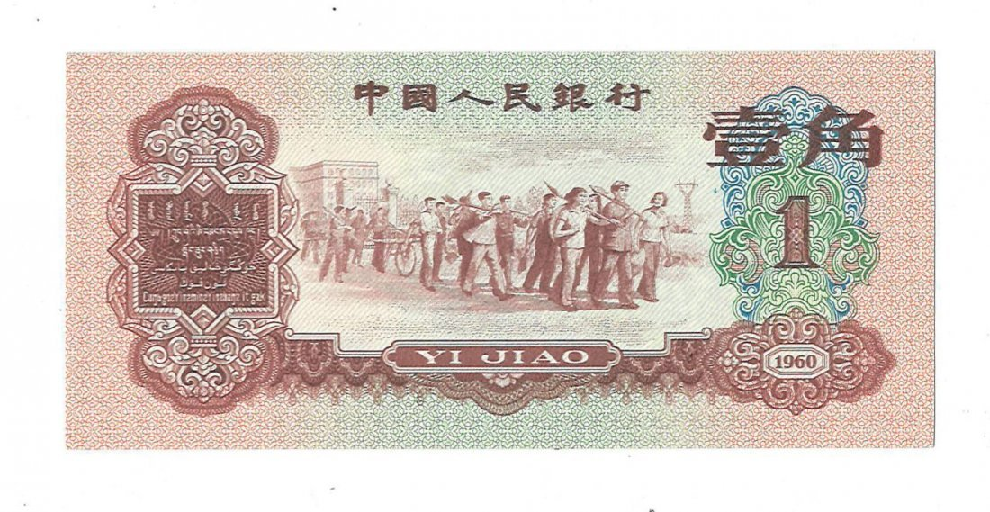 """100 1960 """"1-Jiao"""" Currency Notes"""