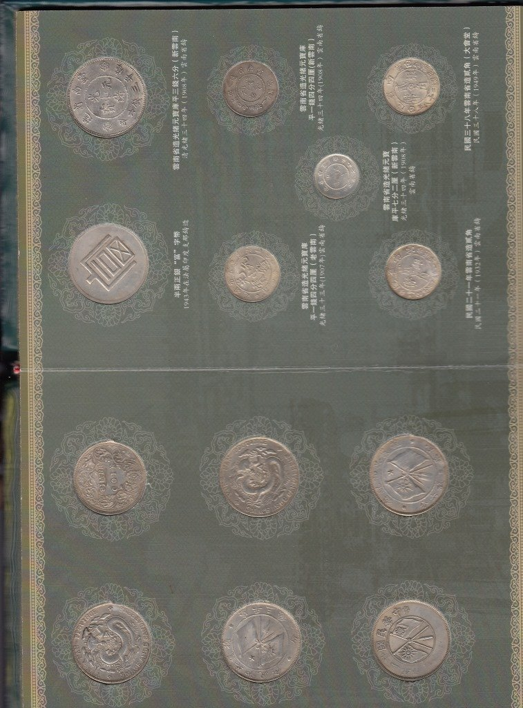 Chinese Yuan Coins - 3