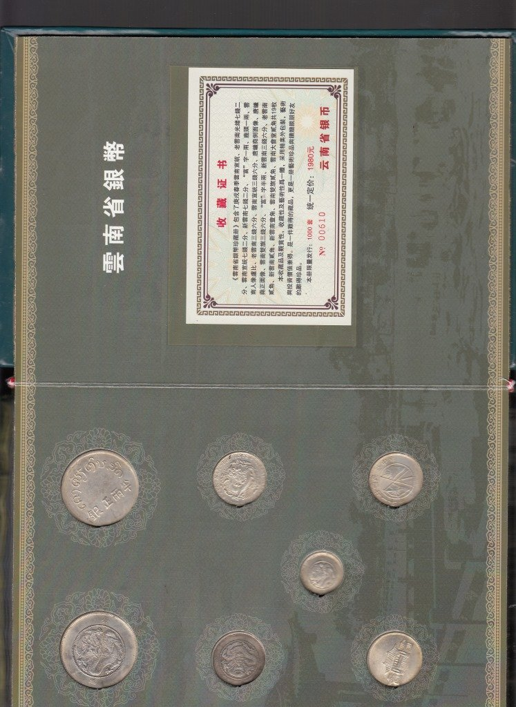 Chinese Yuan Coins - 4
