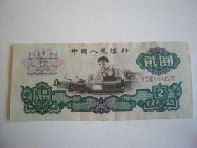 Chinese Prc Paper Money