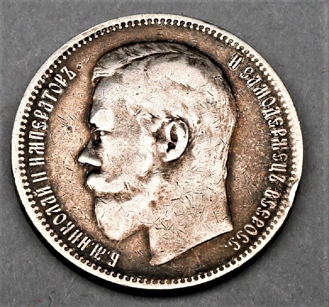 1897 Nikolai Coin Russina  coin.