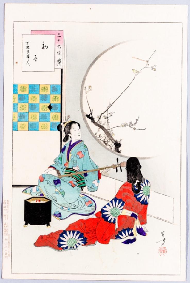 MIZUNO TOSHIKATA 水野年方 (1866