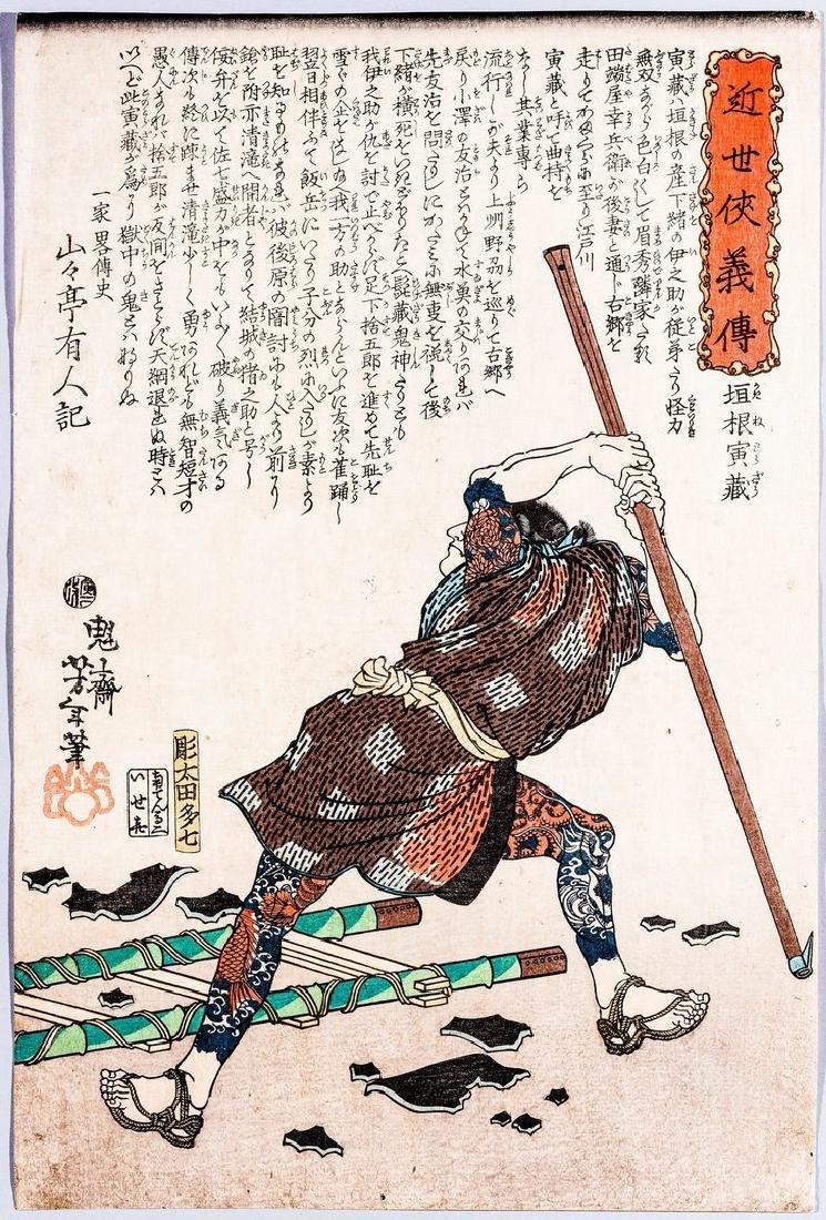TSUKIOKA YOSHITOSHI ???? (1839 - 1892)