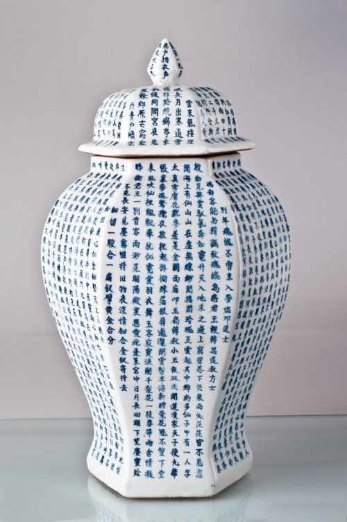 VASE WITH OVER 1800 CHINESE CHARACTERS