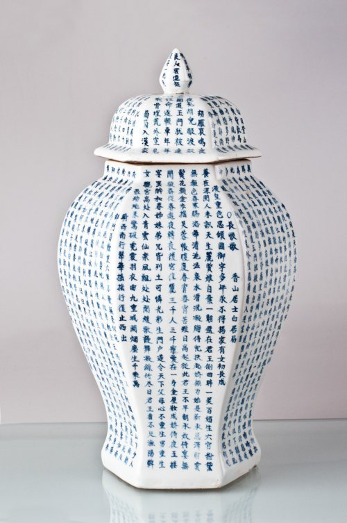 VASE WITH OVER 1800 CHINESE CHARACTERS - 2