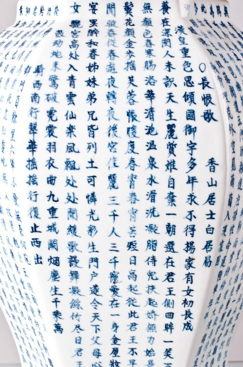 VASE WITH OVER 1800 CHINESE CHARACTERS - 3
