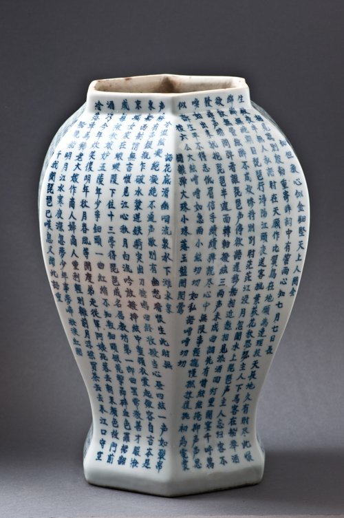 VASE WITH OVER 1800 CHINESE CHARACTERS - 4