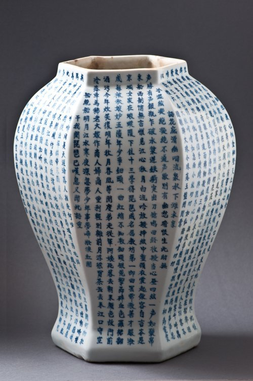 VASE WITH OVER 1800 CHINESE CHARACTERS - 5