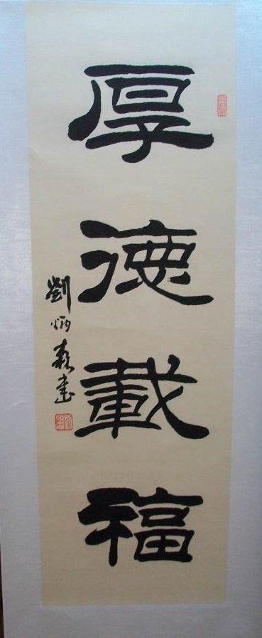 CHINESE HAND WRITTEN CHARACTERS