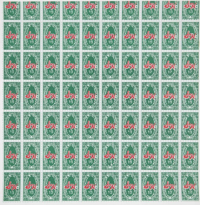 Andy Warhol: Green Stamps (1965)