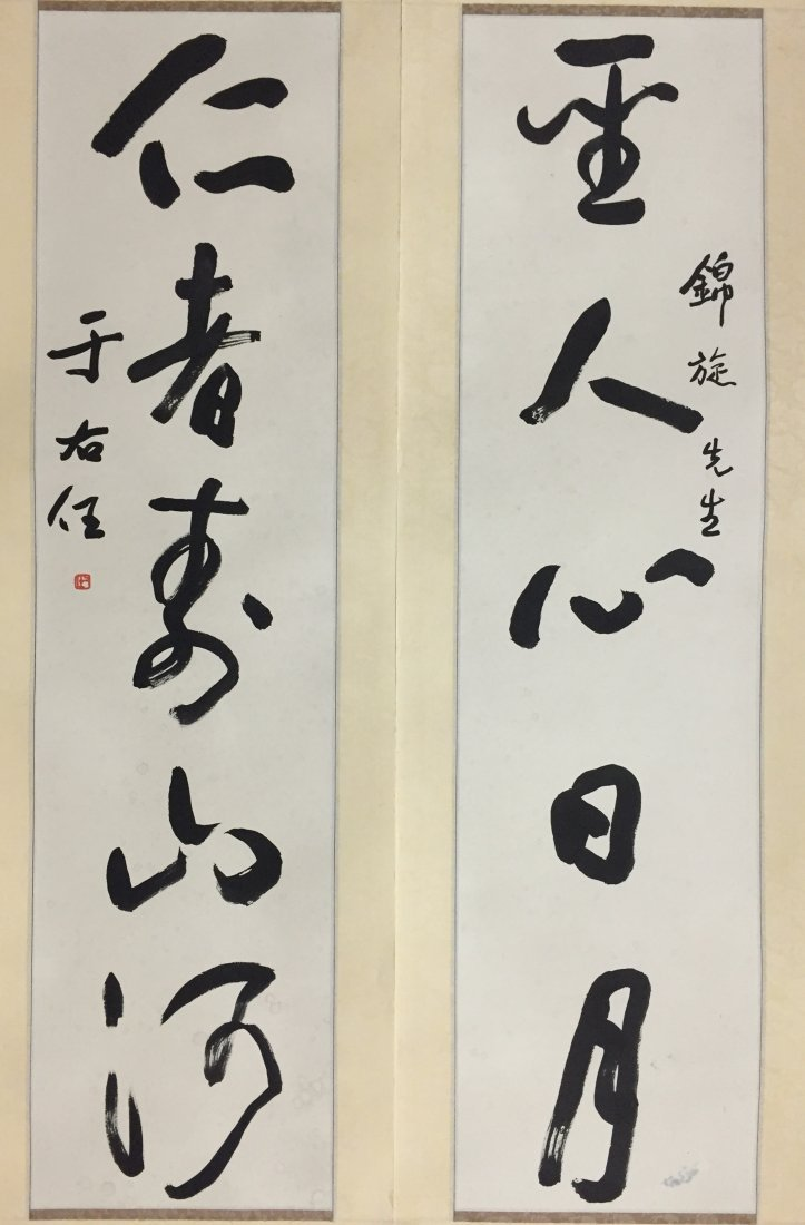 A CALLIGRAPHY COUPLET By YU You Ren Mounted