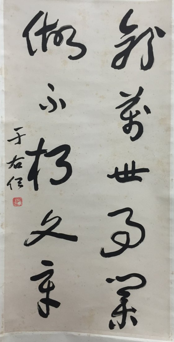 Chinese Painting By YU You Ren Mounted With no Frame