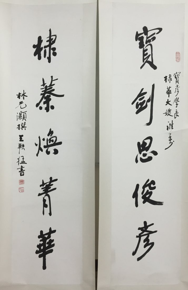 A CALLIGRAPHY COUPLET By Wang Yi Meng Mounted