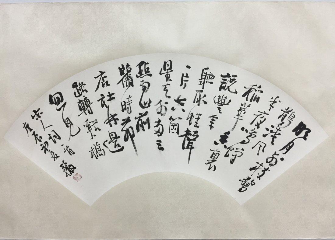 Chinese Painting by Zhu Yi Sa