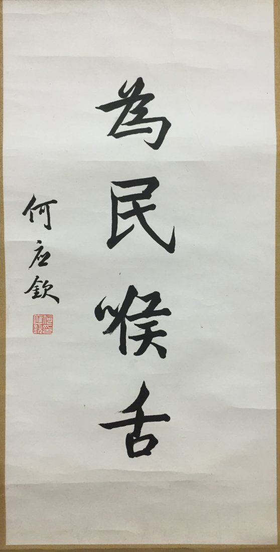 A CALLIGRAPHY He Ying Qin Mounted With no Frame