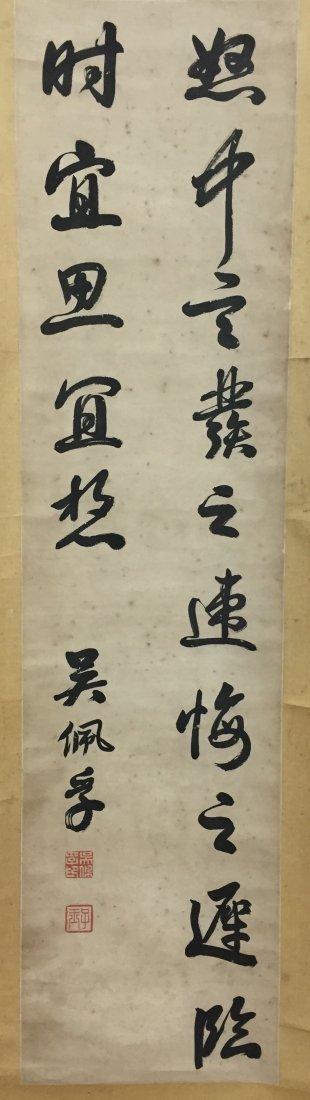 Chinese Scroll CALLIGRAPHY  By Wu Pei Hu