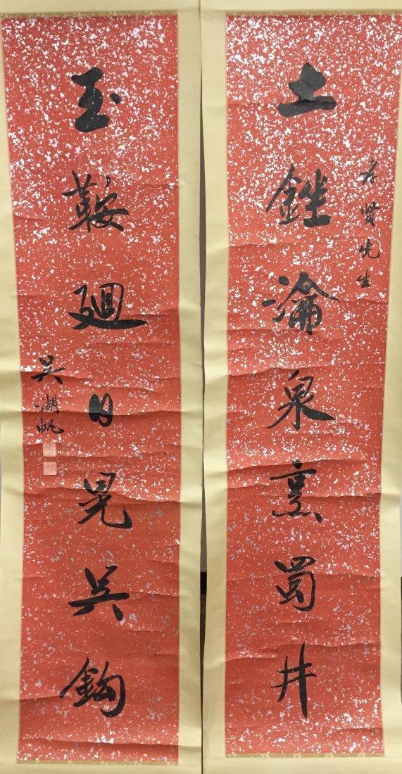 Chinese Scroll Couplet By Wu Hu Fan