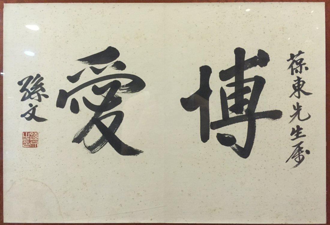 Chinese Calligraphy  By Sun Wen Mounted