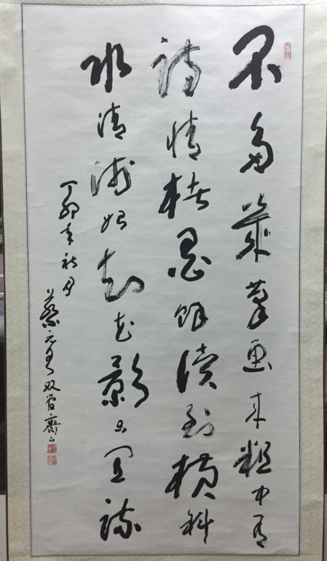 Chinese scroll calligraphy by Tsai Yuan Hen