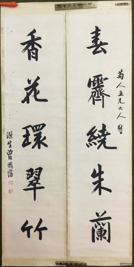 Chinese couplet by Tzeng Guo Fen mounted