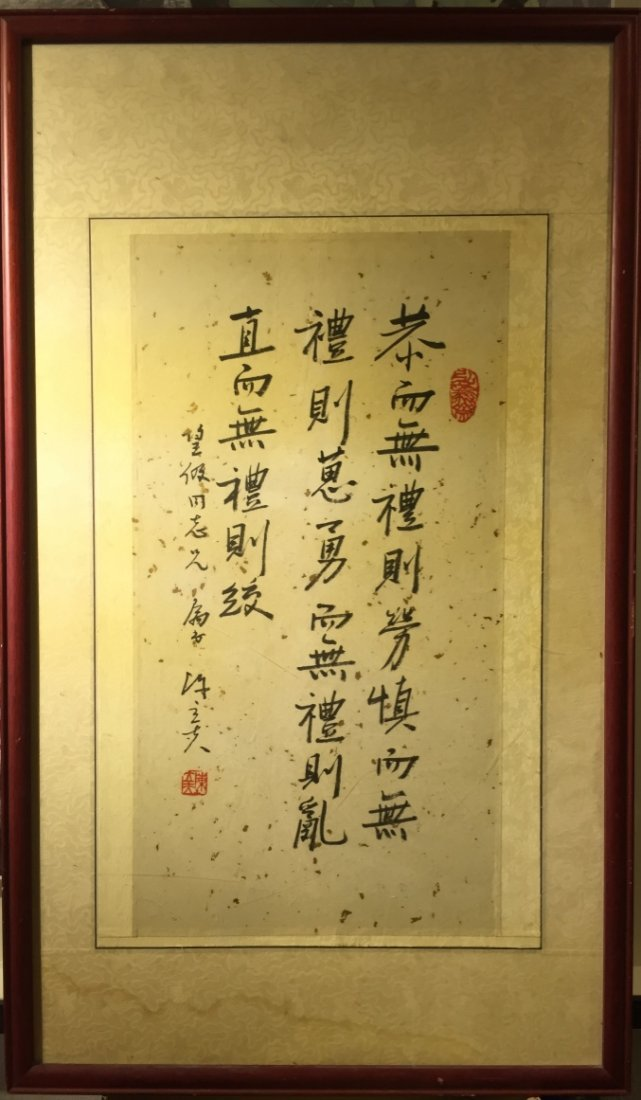 Chinese calligrpahy by Chen Li Fu with frame