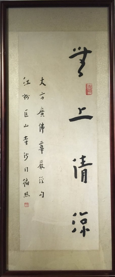 Chinese calligraphy by Hong Yi with frame