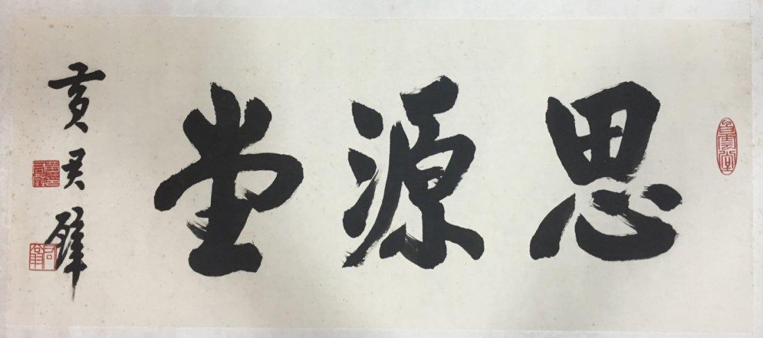 Chinese calligraphy by Huang Jun Bi mounted