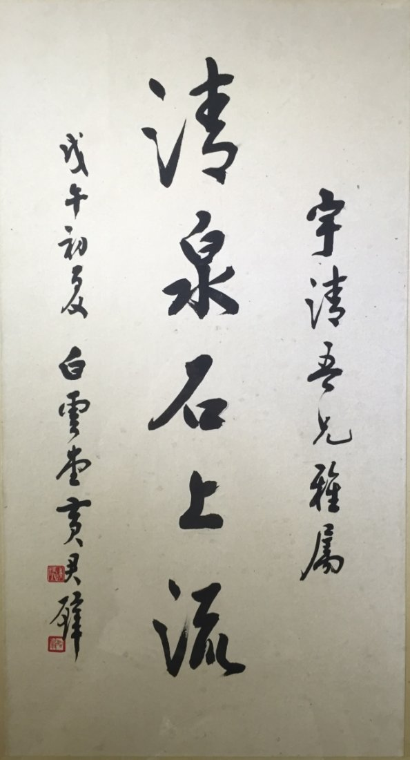 Chinese calligraphy by Huang Jun Bi framed