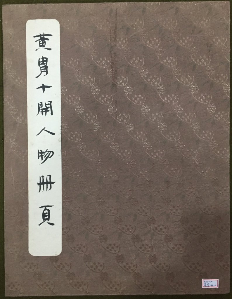 Albumn of Chinese painting by Huang Zhou